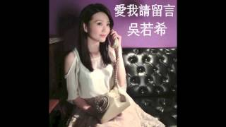 """吳若希 Jinny Ng - 愛我請留言 Swipe Tap Love (劇集 """" 愛我請留言""""主題曲)(Official Audio)"""