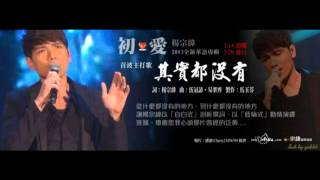 20130311 Hit Fm大首播-楊宗緯_其實都沒有(歌詞字幕版,有歌手介紹)