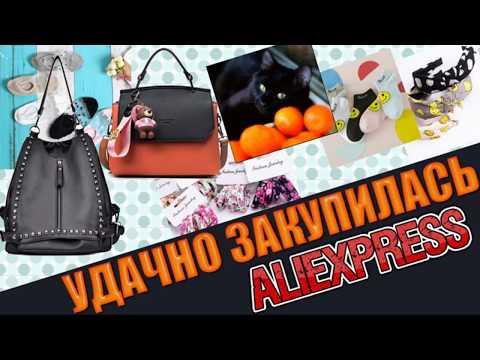 ➤ПОКУПКИ С ALIEXPRESS 2017➤СУМКИ с aliexpress➤10 товаров с Алиэкспресс!!