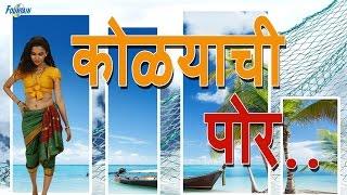 Top 8 koligeet nonstop 2016 - kolyachi poar | superhit marathi songs | koligeet marathi dj
