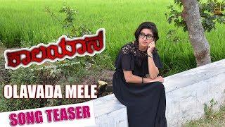 Olavada Mele Song Teaser KaaLaYaaNa BAANA Anuradha Bhat Vinu Manasu Tejeshwara