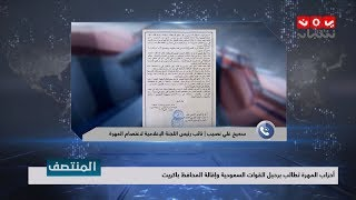 أحزاب المهرة تطالب برحيل القوات السعودية وإقالة المحافظ باكريت