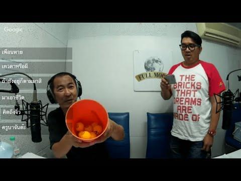 Theshock13 Radio 16-9-59 ( Official By Theshock ) อภิเดช ( แก้ไขลิงค์ )