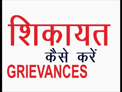 HOW TO LODGE GRIEVANCES/COMPLAINTS(CENTRAL OR STATE OFFICES) TO THE OFFICAL PORTAL OF GOVT OF INDIA