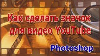 Значок видео Youtube. Как сделать в Photohop. Простой способ(Значок видео Youtube (как сделать картинку на превью - персонализированный значок на видео YouTube), которая привле..., 2013-02-04T07:15:29.000Z)