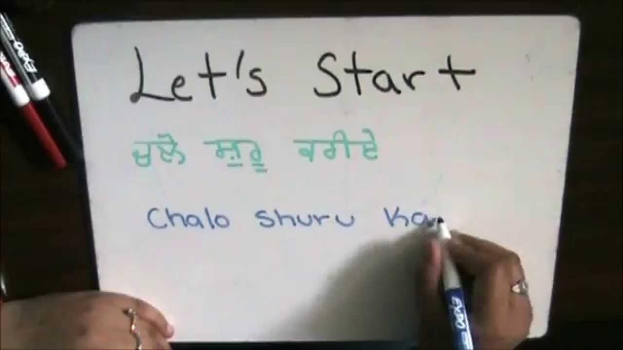 Learn basic greetings in punjabi youtube learn basic greetings in punjabi m4hsunfo