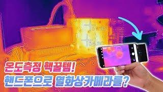스마트폰에 연결하는 열화상 카메라! 발열 측정할때 핵꿀템! | 플리어 One Pro