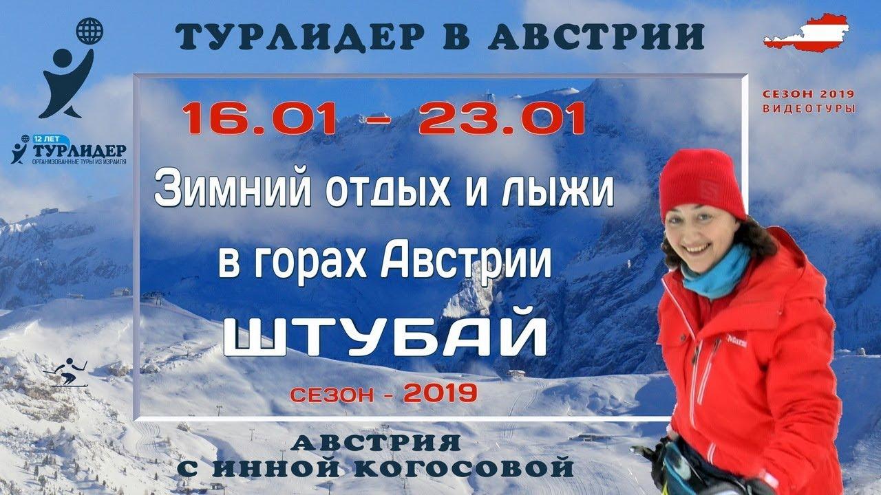 Штубай - 2019 / Зимний отдых и лыжи в горах Австрии - 16/01 - 23/01
