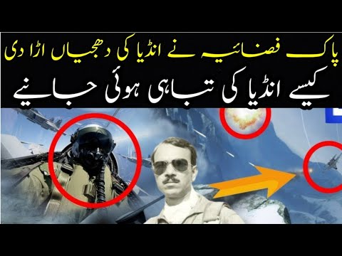 PAKISTAN PF AND MM ALAM BEST REPLY TO INDIAN AIR FORCE NARENDRA MODI AND MEDIA CHANNELS|HAQEEQATNEWS