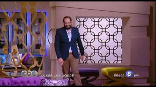 بالفيديو.. أحمد أمين ضيف منى الشاذلي.. مساء اليوم