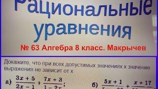 63 Алгебра 8 клас, раціональні рішення рівняння