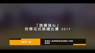 Publication Date: 2018-03-29 | Video Title: 跳繩強心校際花式跳繩比賽2017(小學甲一組) - 香港華人