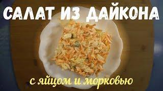 Салат из дайкона с яйцом и морковью