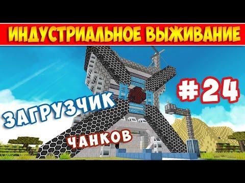 CHICKEN CHUNKS - ЗАГРУЗЧИК ЧАНКОВ И ЖЕМЧУГ ЭНДЕРА. ВЫЖИВАНИЕ В MINECRAFT #24