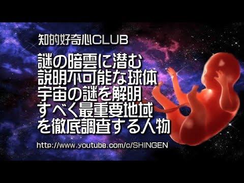 宇宙の謎を解明すべく未確認飛行物体が数多く目撃される最重要地域を実際に現地入りして徹底的に調査 説明不可能な謎の暗雲 カピージャ・デル・モンテのUFO実録記 2852