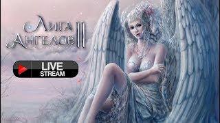 Лига Ангелов 2 ღ League of Angels 2 ● Просто стрим