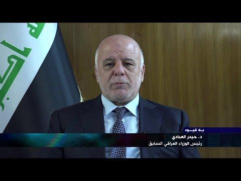 بلا قيود |  مع رئيس الوزراء العراقي السابق حيدر العبادي  - نشر قبل 4 ساعة
