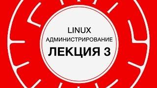 3. LINUX. Linux и сеть (основы) | Технострим