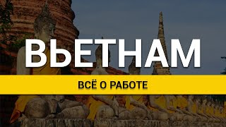 Работа во Вьетнаме для русских | работа в Нячанге Муйне Фукуоке