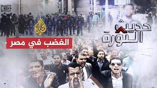 حديث الثورة- أي مدى سيبلغه تصاعد الغضب بمصر؟