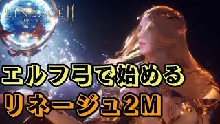 【LIVE】エルフ弓で始めるリネ2M。迷ってるそこの君、一緒に遊ぼうではないか。