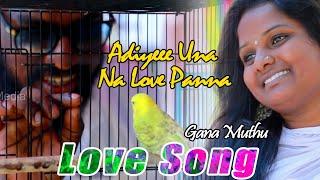 Adiye Una Na Love Panna ll New Love Song ll Gana Muthu Media