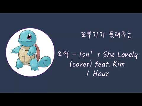오혁(OhHyuk) - Isn't She Lovely (cover) feat. Kim  1시간 1 Hour 재생 [꼬부기]
