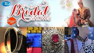 Bridal Show | বিবাহের শৈলী এবং সাজসজ্জা শো | ব্রাইডাল শো | Ep-349 | Rtv Lifestyle | Rtv