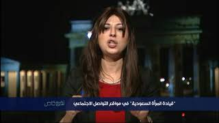 السعودية: جدل حول تسييس حقوق المرأة؟ الجزء الرابع