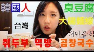 【魯肉飯的台灣日子】/台灣美食/台灣最臭臭的食物~臭豆腐! 還有我喜歡的大腸麵線(請開中文字幕)대만취두부 곱창국수 먹방