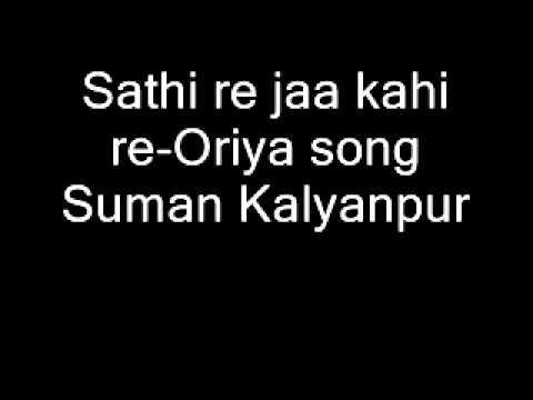 Sathi re jaa kahi re-Oriya song Suman Kalyanpur