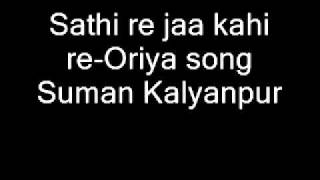 Sathi re jaa kahi re-Oriya song Suman Kalyanpur