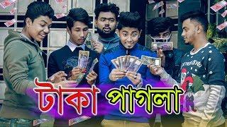 টাকা পাগলা || Taka Pagla || Bangla Funny Video || Zan Zamin