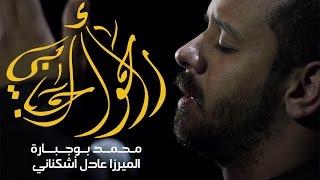 راحوا أحبابي - الملا محمد بوجبارة