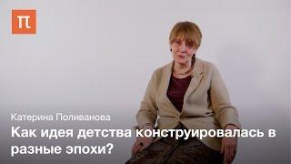 Образ детства в отечественном кинематографе - Катерина Поливанова