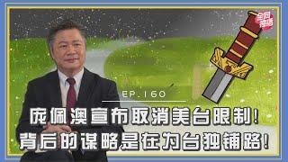 《谦秋论》赖岳谦 第一百六十集庞佩澳解除对台交往限制意在先制造两个中国