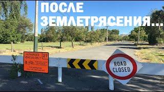После землетрясения в Крайстчерче / After earthquake in Christchurch