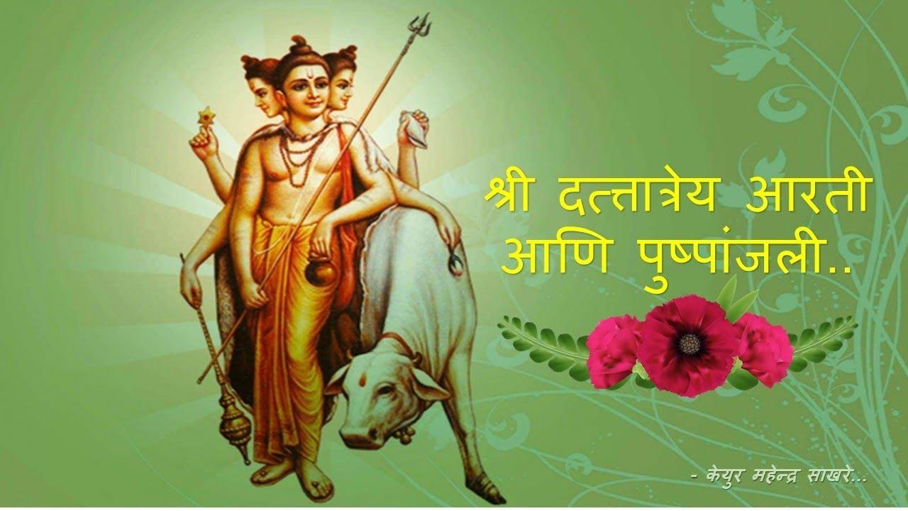 Dattatreya Aarti With Lyrics - Sanjeevani Bhelande ...