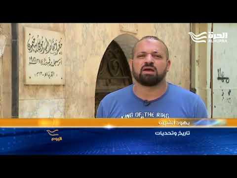 ماذا  تبقى من معابد اليهود في الشرق العربي؟  - 00:20-2017 / 9 / 11