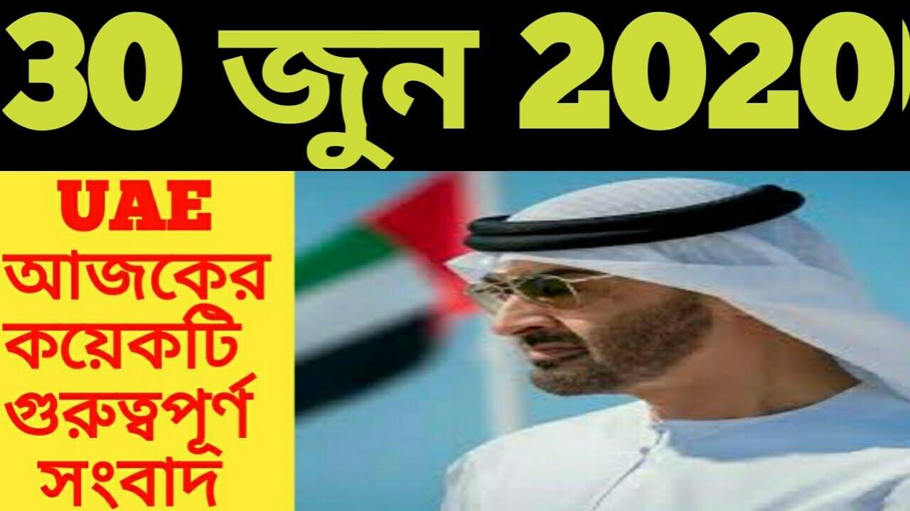 UAE 🇦🇪 =দুবাইর আজকের কয়েকটি গুরুত্বপূর্ণ সংবাদ ||uae news update Today|| MoniriT||30-06-2020