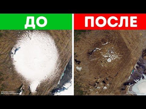 Растаял ледник, которому было более 700 лет