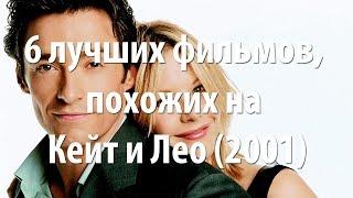 6 лучших фильмов, похожих на Кейт и Лео (2001)