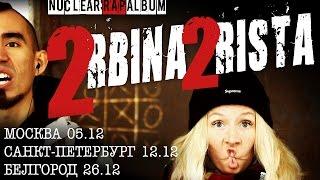 2rbina 2rista - Приглашение на концерты в декабре 2014(http://vk.com/turbinaturista Приглашение на концерты в декабре 2014 года: 05 декабря - МОСКВА | SEVEN - http://vk.com/2rbinamsk 12 декабря..., 2014-11-09T14:53:14.000Z)