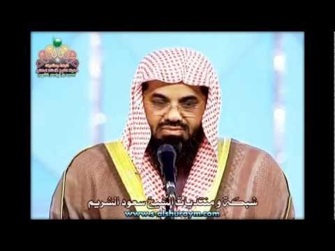 سورة البقرة للشيخ سعود الشريم ـ تسجيل قديم Youtube