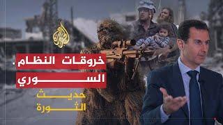 حديث الثورة - هل تصمد الهدنة مع خروقات النظام السوري؟
