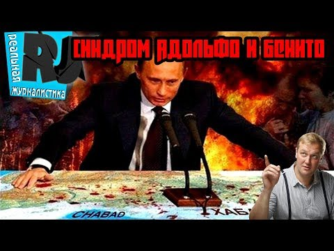 Синдром диктатора: метод плацебо. Затяжной кризис в России.