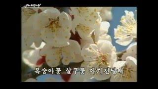 北朝鮮 『故郷の春(고향의 봄)』 uriminzokkiri-TV 2016/1/29 日本語字幕付き