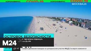Ростуризм рассказал, где можно отдохнуть и не заболеть коронавирусом - Москва 24