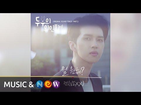 [Tofu Personified 두부의 의인화 OST] KEN (VIXX) - What Do You Want? (뭘 원해?)