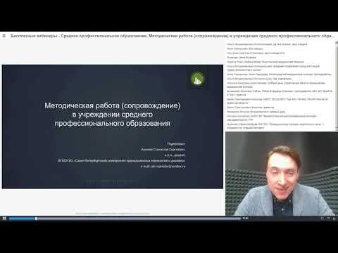 Методическая работа сопровождение в учреждении среднего профессионального образования — 5.11.18